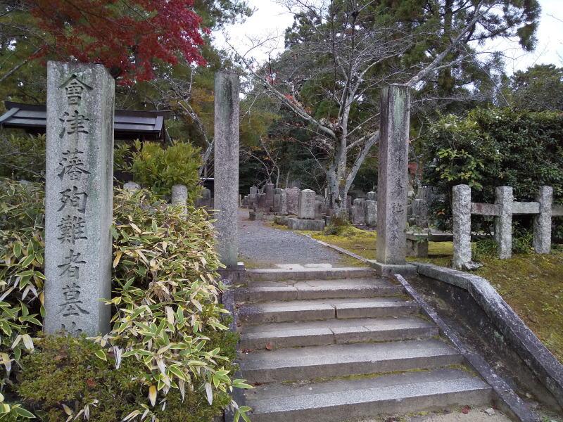 会津藩殉難者墓地 / 京都 ブログ ガイド