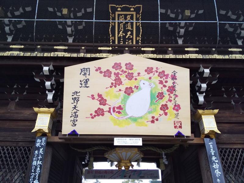 絵馬 / 京都 ブログ ガイド