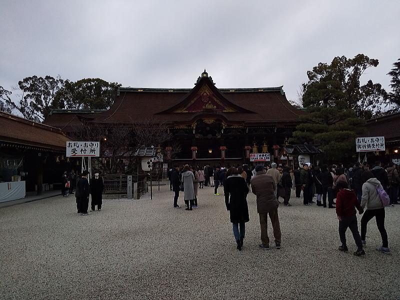 京都 観光・旅行 2020 北野天満宮 初詣 / 京都 ブログ ガイド