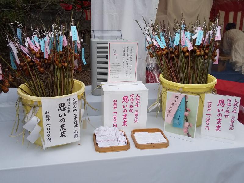 思いのまま / 京都 ブログ ガイド