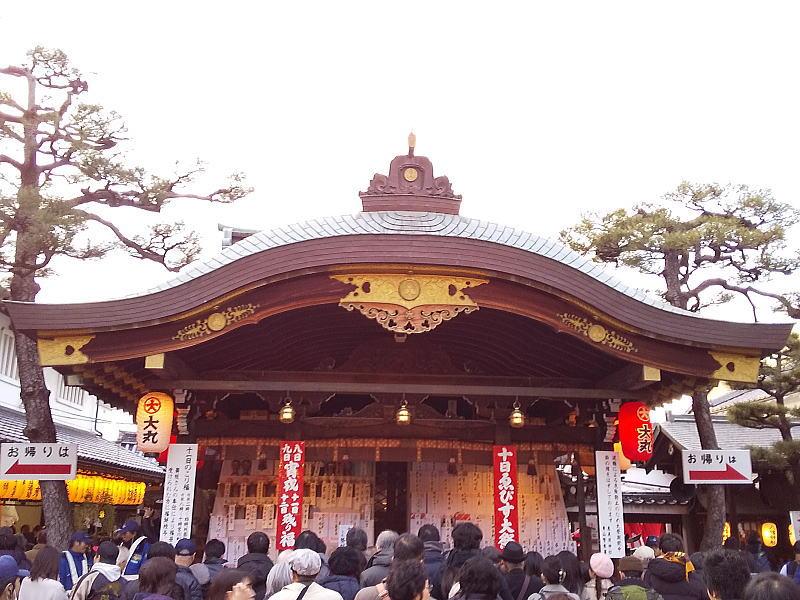 京都えびす神社 2020 / 京都 ブログ ガイド