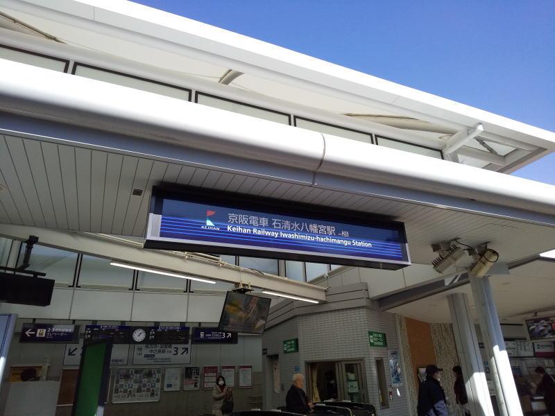 京阪 石清水八幡宮駅 / 京都 ブログ ガイド