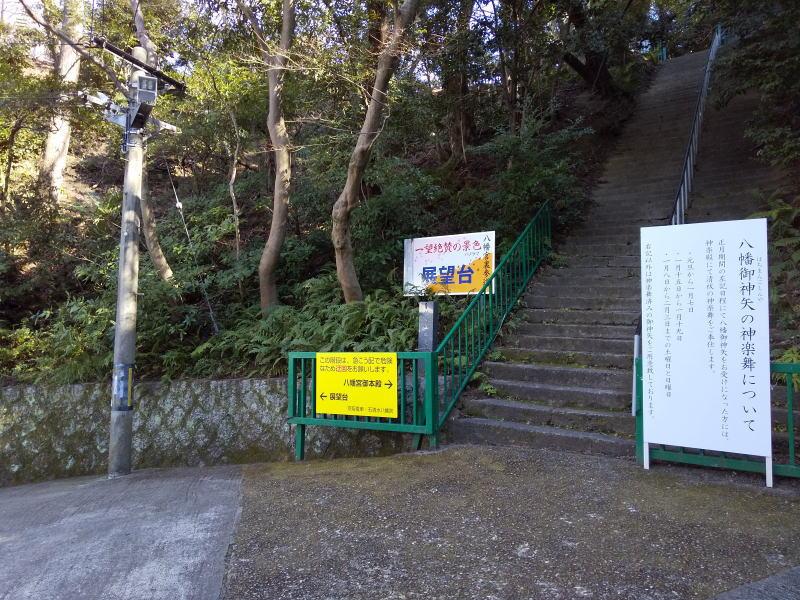 展望台への階段 / 京都 ブログ ガイド