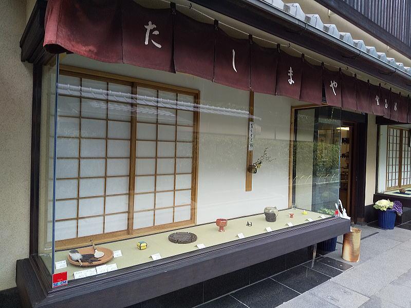 茶器の店 / 京都 ブログ ガイド