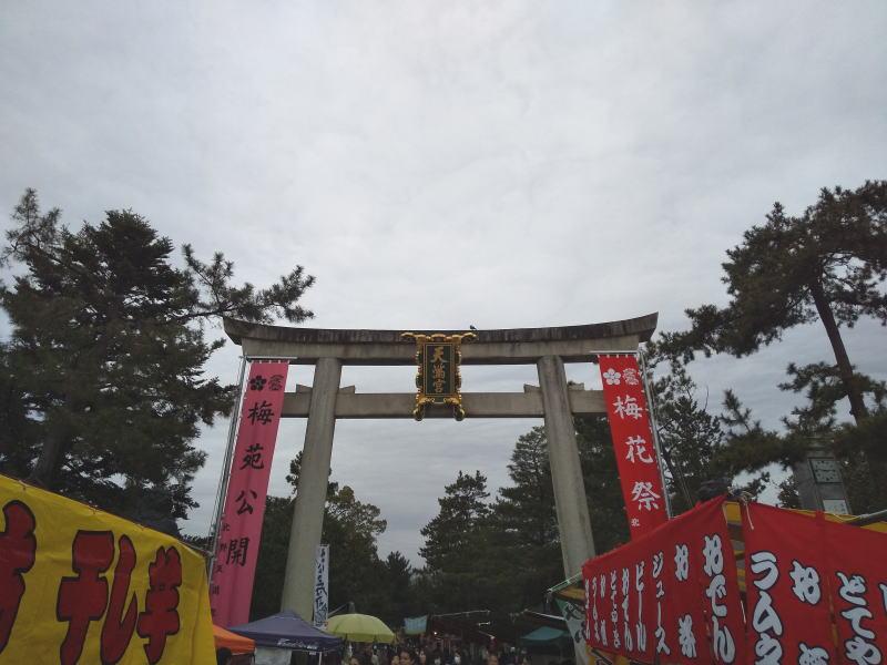 北野天満宮 梅花祭 2020 / 京都 ブログ ガイド