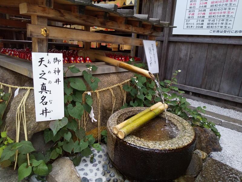京都 神社 名水 天之真名井 / 京都 ブログ ガイド