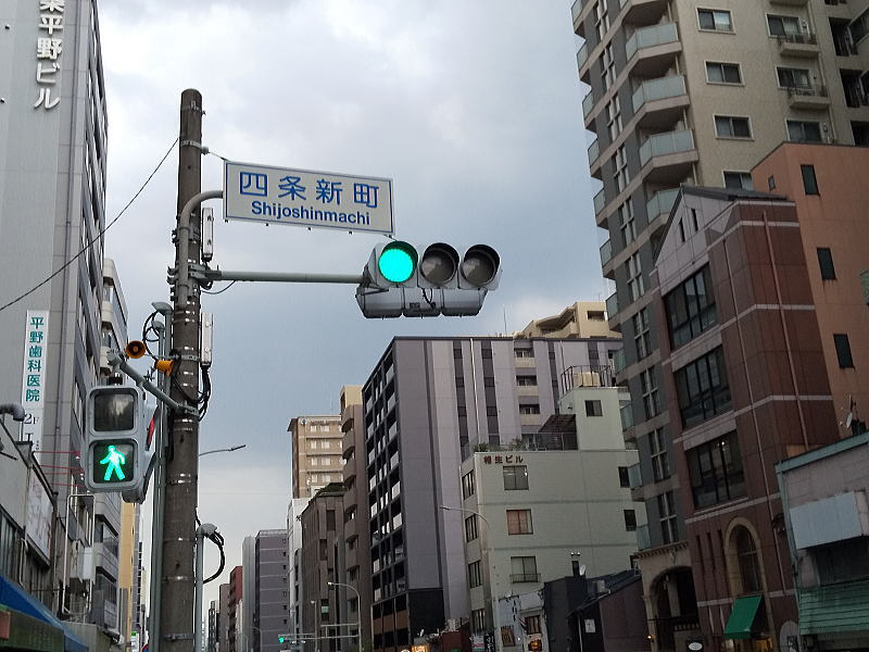 青信号 / 京都 ブログ ガイド