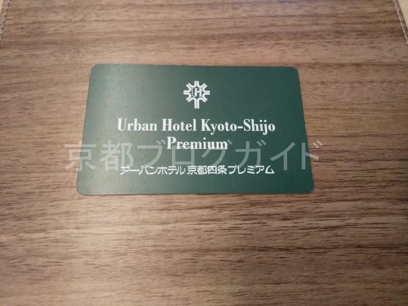 アーバンホテル京都四条プレミアム / 京都 ブログ ガイド