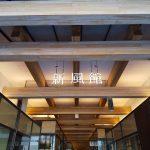 新風館 / 京都 ブログ ガイド