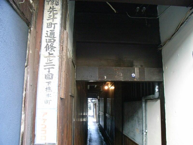 先斗町の辻子 ( ずし )