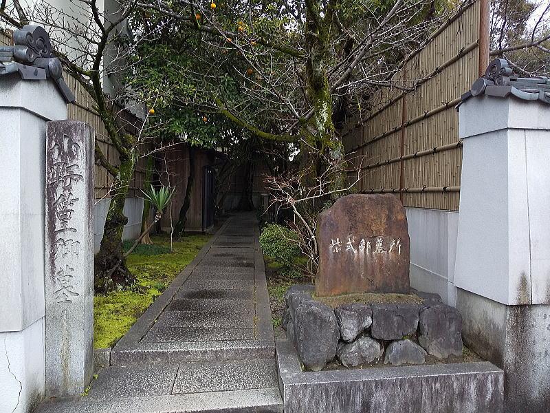 紫式部 & 小野篁 墓 / 京都 ブログガイド