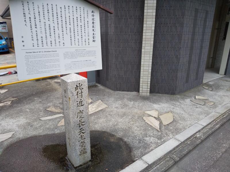 京都 歴史 慶長天主堂跡 / 京都 ブログガイド