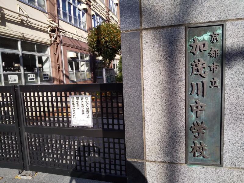 京都市立加茂川中学校 / 京都 ブログ ガイド