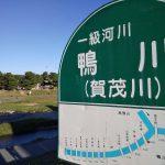賀茂川 & 鴨川 / 京都 ブログ ガイド