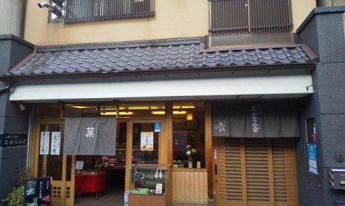 三昇堂小倉 / 京都ブログガイド