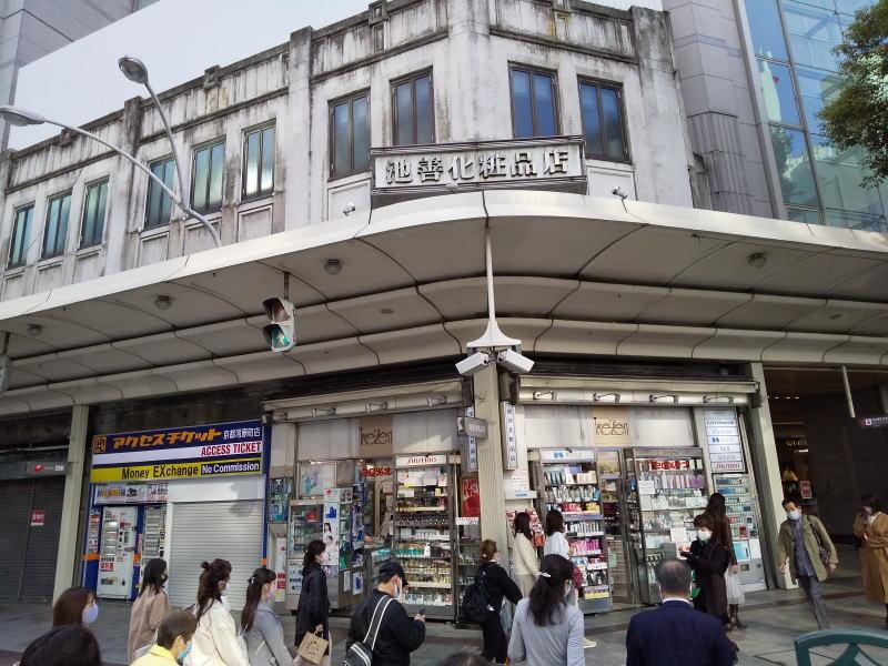京の街角 池善化粧品店 / 京都ブログガイド