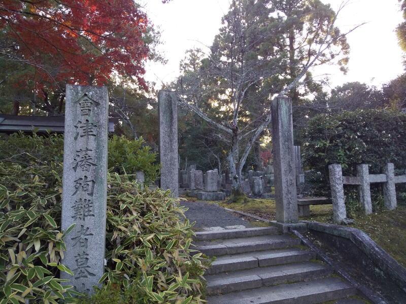 会津藩墓地 / 京都ブログガイド