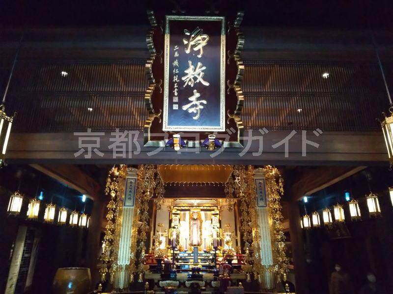浄教寺 / 京都ブログガイド