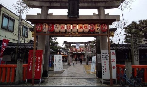 京都ゑびす神社 / 京都ブログガイド