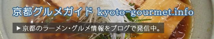 京都グルメガイドバナー / 京都ブログガイド