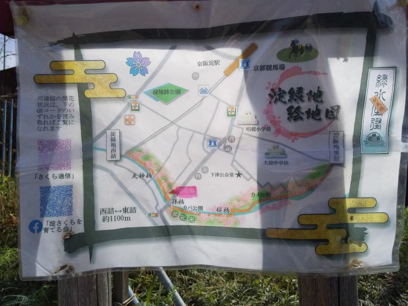 淀緑地Map / 京都ブログガイド