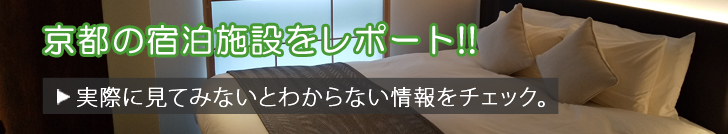 宿泊施設紹介バナーPC用 / 京都ブログガイド