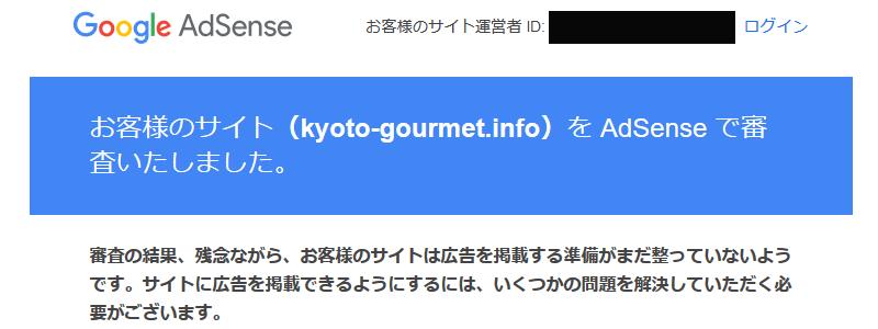 アドセンス申請 複数のポリシー違反 / 京都ブログガイド