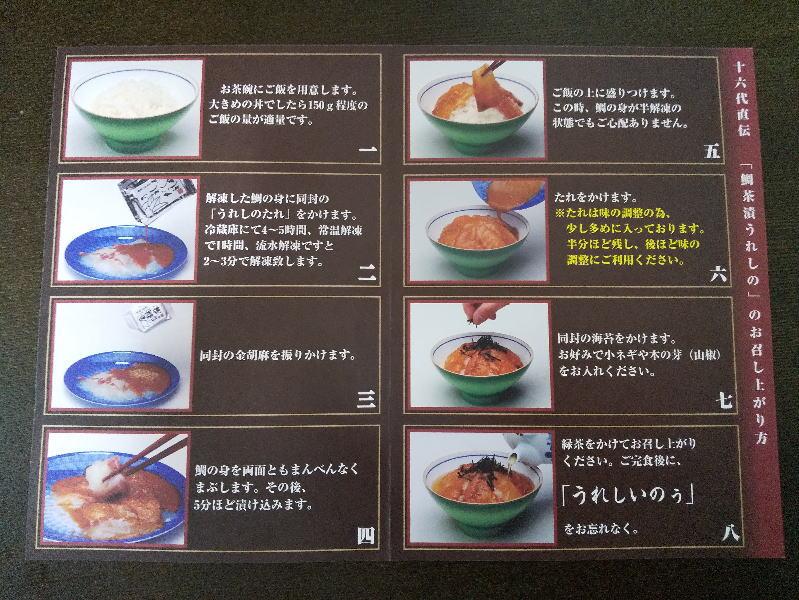 鯛茶漬下準備 / 京都ブログガイド