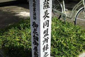 薩長同盟所縁の地 ( 小松帯刀寓居跡 )