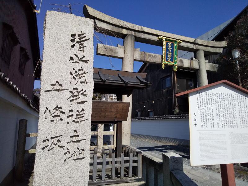 若宮八幡宮「清水焼発祥の地 五条坂」の碑 / 京都ブログガイド