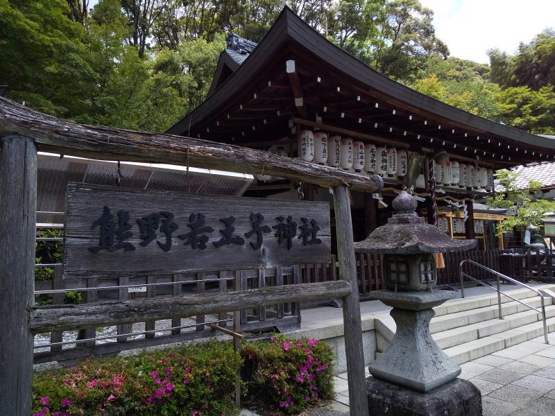 熊野若王子神社 / 京都ブログガイド