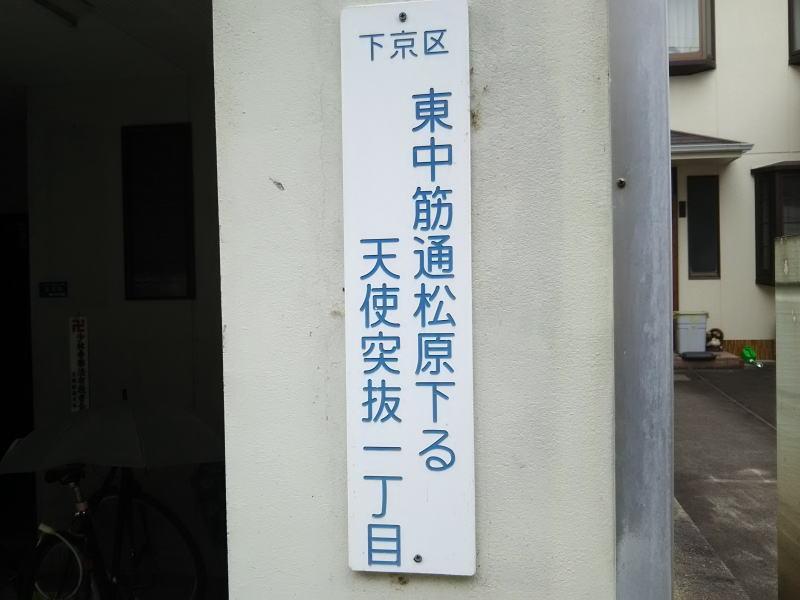 天使突抜一丁目 / 京都ブログガイド