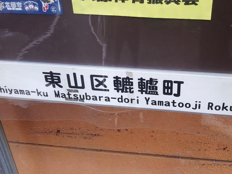轆轤町 / 京都ブログガイド