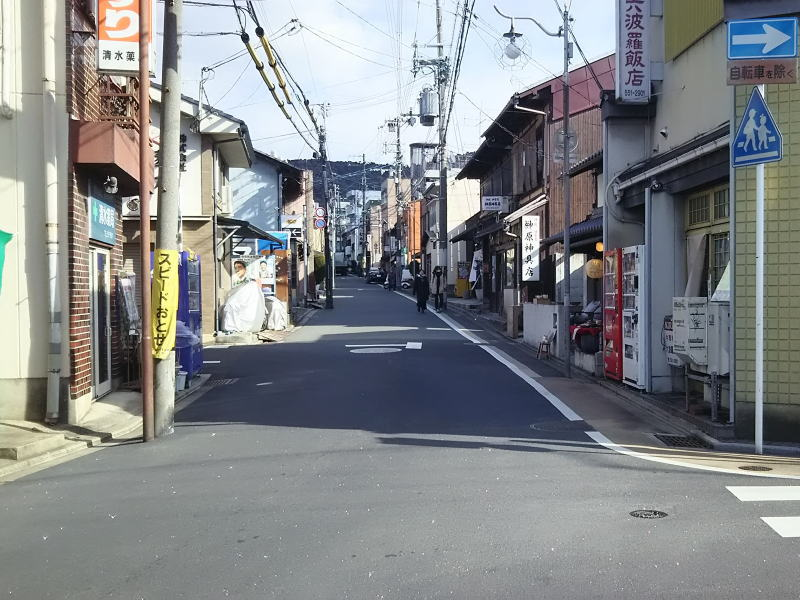六道の辻 / 京都ブログガイド