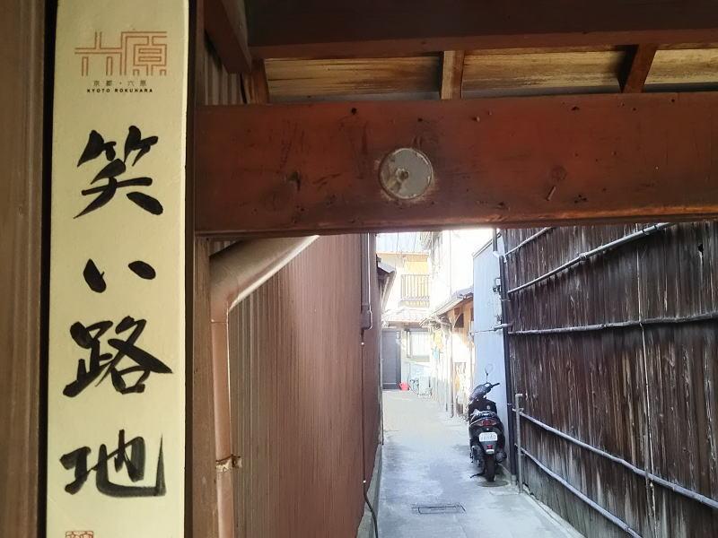 笑い路地 / 京都ブログガイド