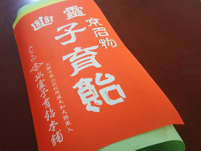 みなとや幽霊子育飴本舗 / 京都ブログガイド