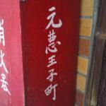 悪王子町と元悪王子町 / 京都ブログガイド