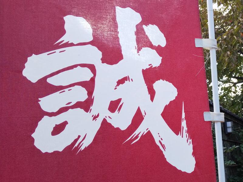 京都 新選組 / 京都ブログガイド
